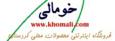 khomali