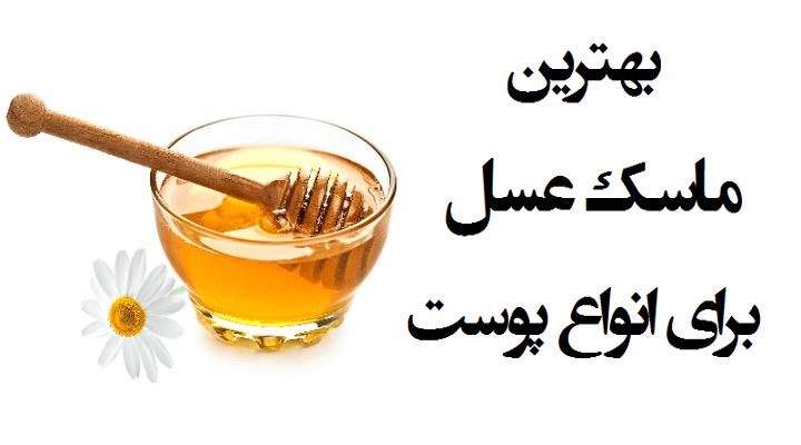روش تهیه انواع ماسک عسل | فروشگاه محصولات محلی و طبیعی کردستان