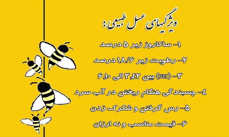 تشخیص عسل طبیعی با ۷ روش ساده