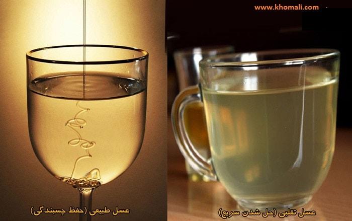 اگر مقداری عسل طبیعی را در یک لیوان آب سرد بریزید ، مشاهده خواهید کرد که عسل کاملا حالت چسبندگی خود را حفظ میکند